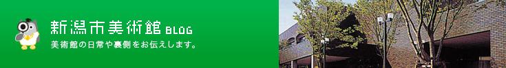 新潟市美術館ブログ