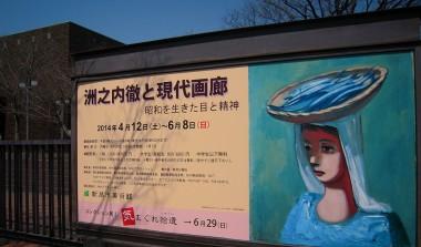 「洲之内徹と現代画廊」看板