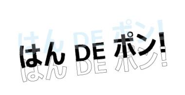 はんdeポン!のロゴ