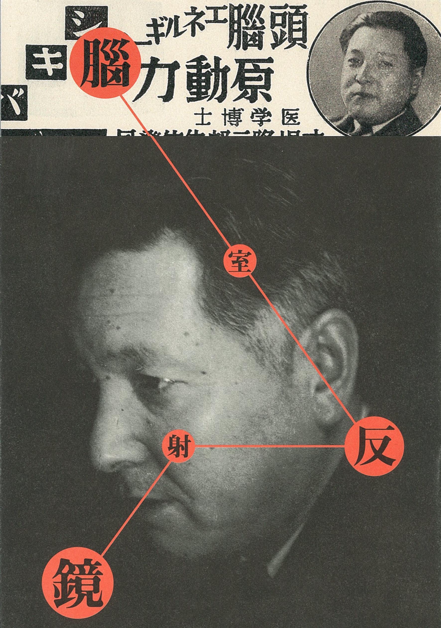 『式場隆三郎[腦室反射鏡]展図録』表4